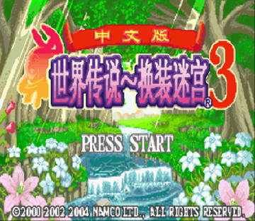 世界傳說換裝迷宮3中文版下載