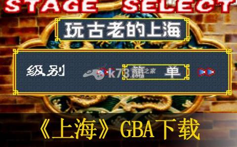上海 中文版下载 截图