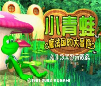 [GBA]gba 青蛙冒险2魔法国大冒险中文版下载 青蛙冒险2魔法国大冒险汉化版
