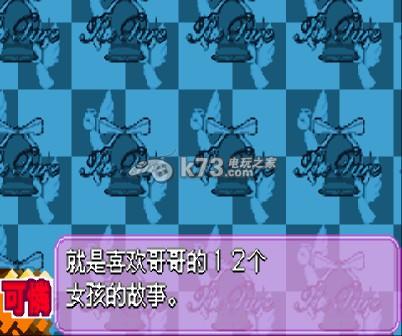 妹妹公主 中文版下载 截图