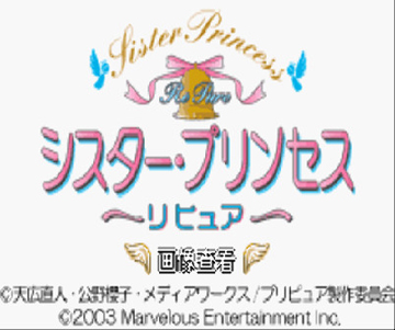 [GBA]gba 妹妹公主中文版下载 妹妹公主gba