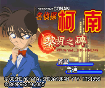 名侦探柯南黎明之碑中文版下载