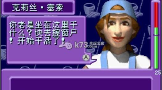 模拟人生之上流社会 中文版下载 截图