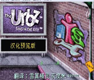 模拟人生之上流社会 中文版下载
