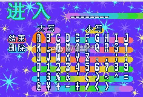 滚滚棒 中文版下载 截图