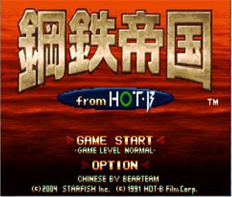钢铁帝国 中文版下载