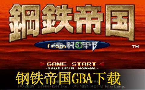 钢铁帝国 中文版下载 截图