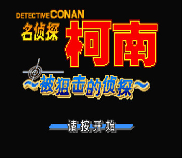 名侦探柯南被阻击的侦探 中文汉化版下载