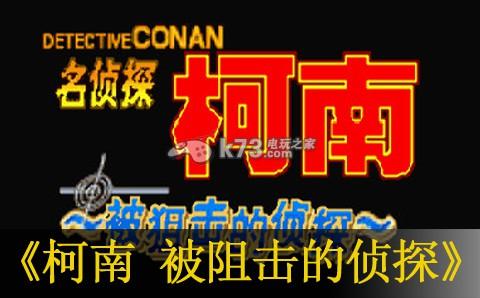 名侦探柯南被阻击的侦探 中文汉化版下载 截图