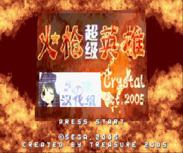 超級火槍英雄 中文版下載