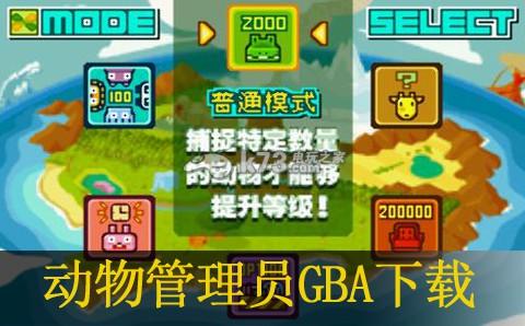 动物管理员 中文版下载 截图
