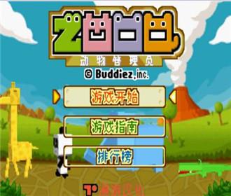 动物管理员 中文版下载