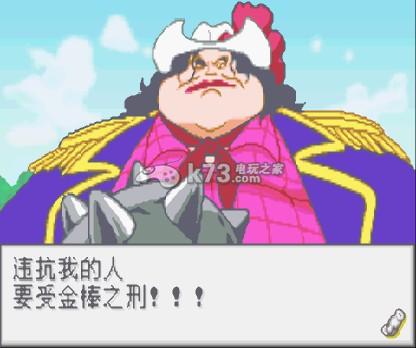 海贼王目标赏金王 中文版下载 截图