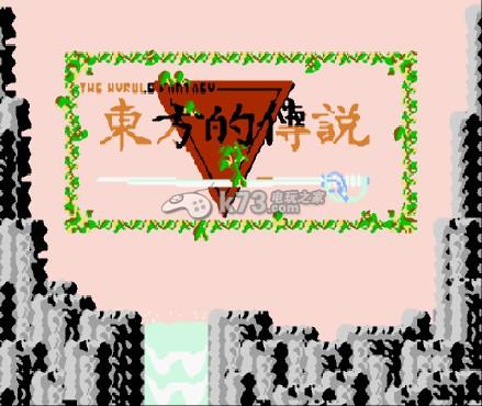 fc经典中文角色扮演游戏合集下载 截图