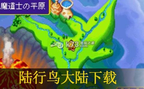 陆行鸟大陆 中文版下载 截图