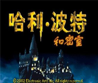 哈里波特和密室中文版下載