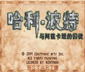 哈利波特与阿兹卡班的囚徒中文版下载