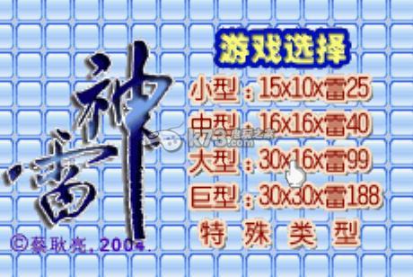雷神 中文版下载 截图