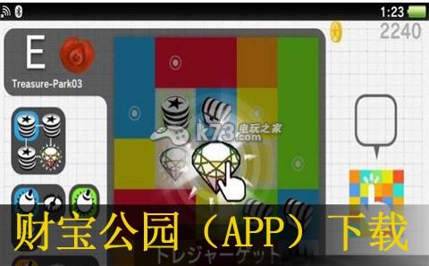 财宝公园 中文版预约 截图