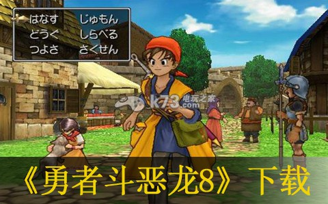 勇者斗恶龙8 日版下载 截图