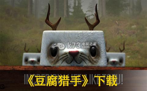 豆腐猎手 下载 截图