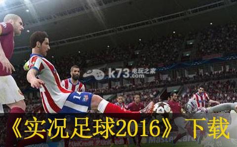 实况足球2016 日版预约 截图