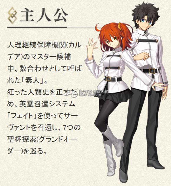 Fate/Grand Order 下载 截图