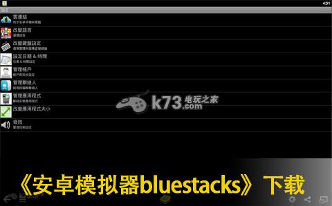 安卓模拟器BlueStacks 电脑版下载 截图