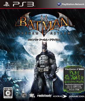 [PS3]ps3 蝙蝠侠阿甘疯人院美版预约