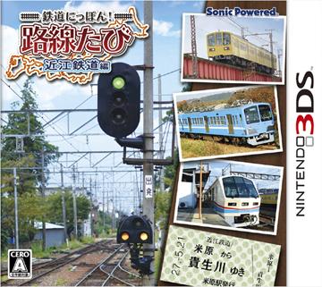 日本铁路旅行 近江铁路篇日版下载