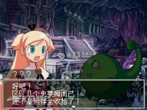 你的勇者 完全汉化版下载 截图
