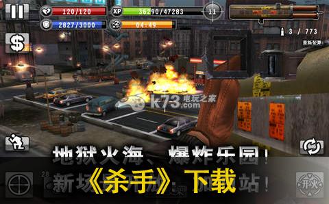 杀手 中文版下载 截图
