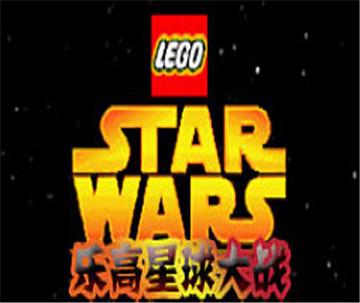 樂高星球大戰 中文版下載