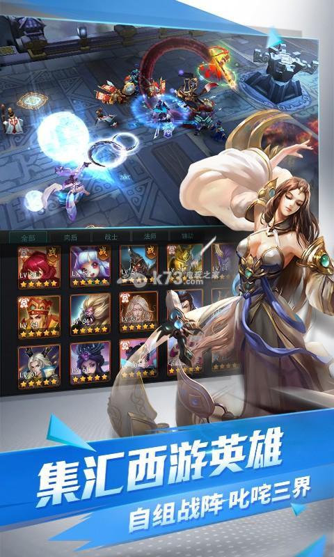 乱斗西游2 v1.0.124 破解版下载 截图