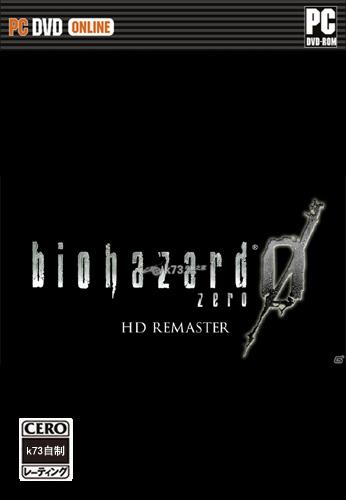 生化危机0HD重制版 中文免安装版下载