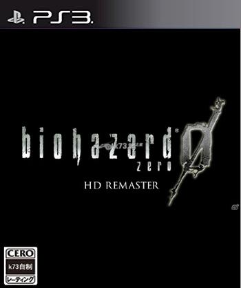 生化危机0HD重制版 欧版下载