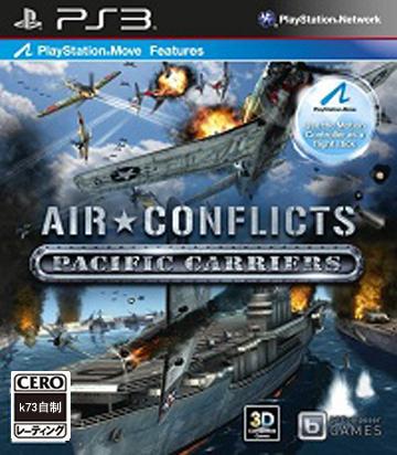 [PS3]ps3 空中冲突 太平洋航母欧版预约