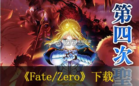 fate/zero下载_Fate/Zero the Adventure下载 Fate/Zero the Adventure破解版 -k73电玩之家