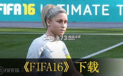 FIFA16 美版下载【带中文】 截图