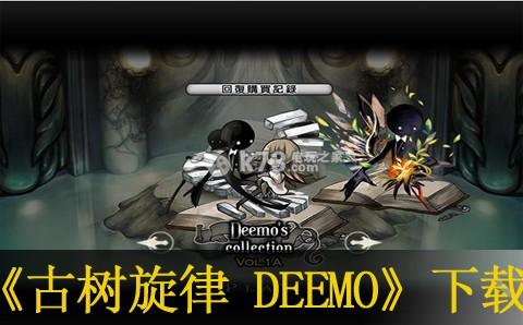 古树旋律DEEMO 中文版下载 截图