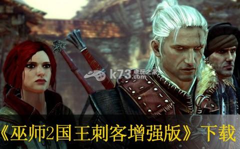 巫师2增强版_巫师2国王刺客增强版 欧版