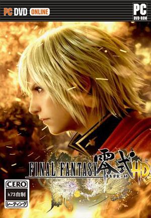 最终幻想零式HD 官方中文版下载