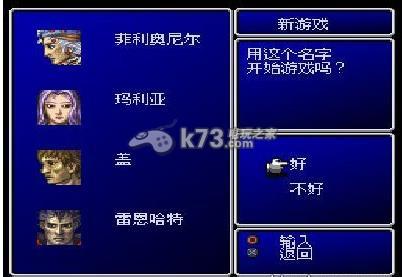 最終幻想2 HACK修改版下載 截圖
