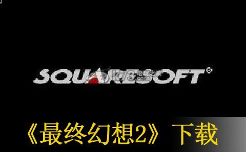 最终幻想2 HACK修改版下载 截图