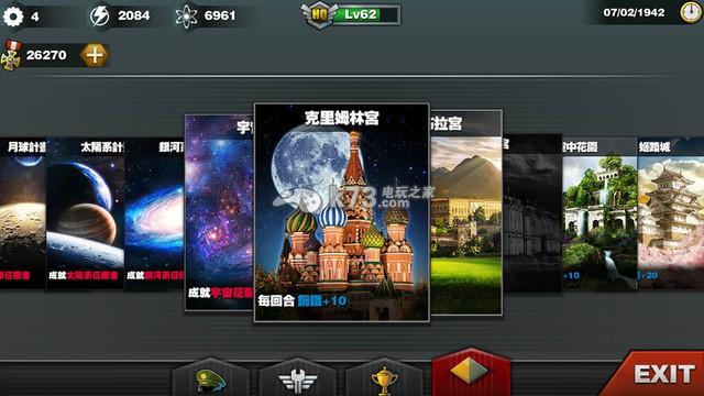 世界征服者3 v1.3.1 破解版三神将下载 截图