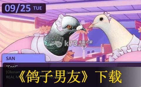 鸽子男友 日版预约 截图