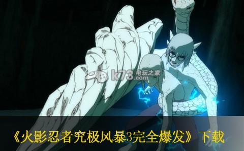 火影忍者究极风暴3完全爆发 美版下载 截图