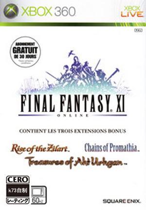 最终幻想11 欧版下载