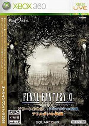 最终幻想11 日版下载
