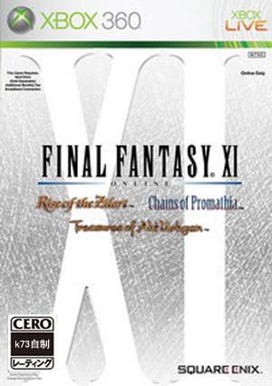 最终幻想11 美版下载